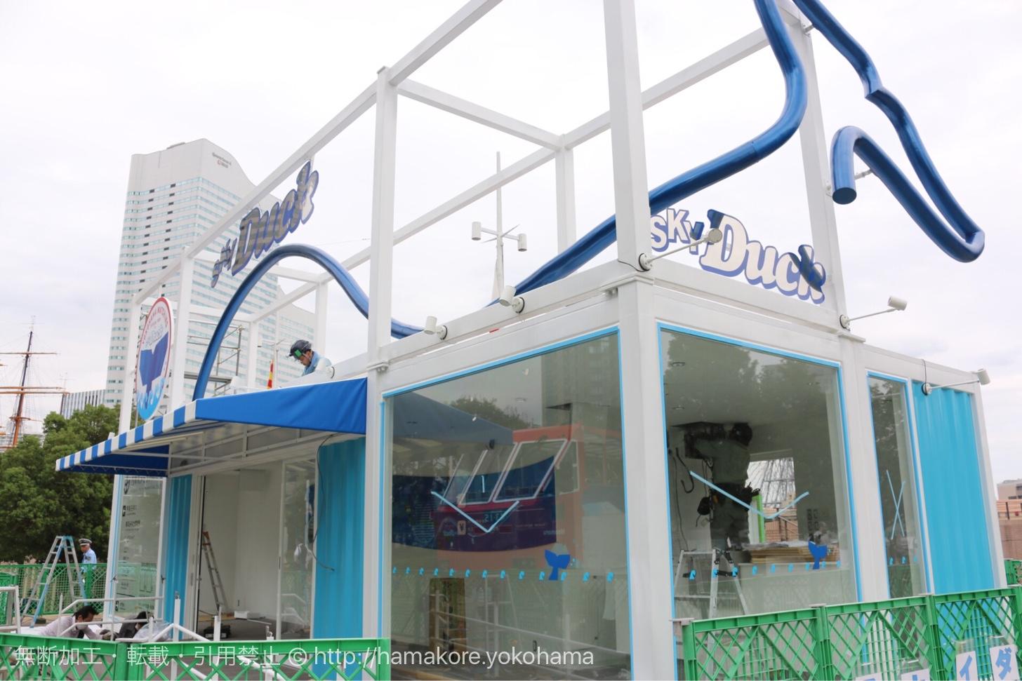 水陸両用バス 横浜(スカイダック)のチケット売り場が現在新設中!
