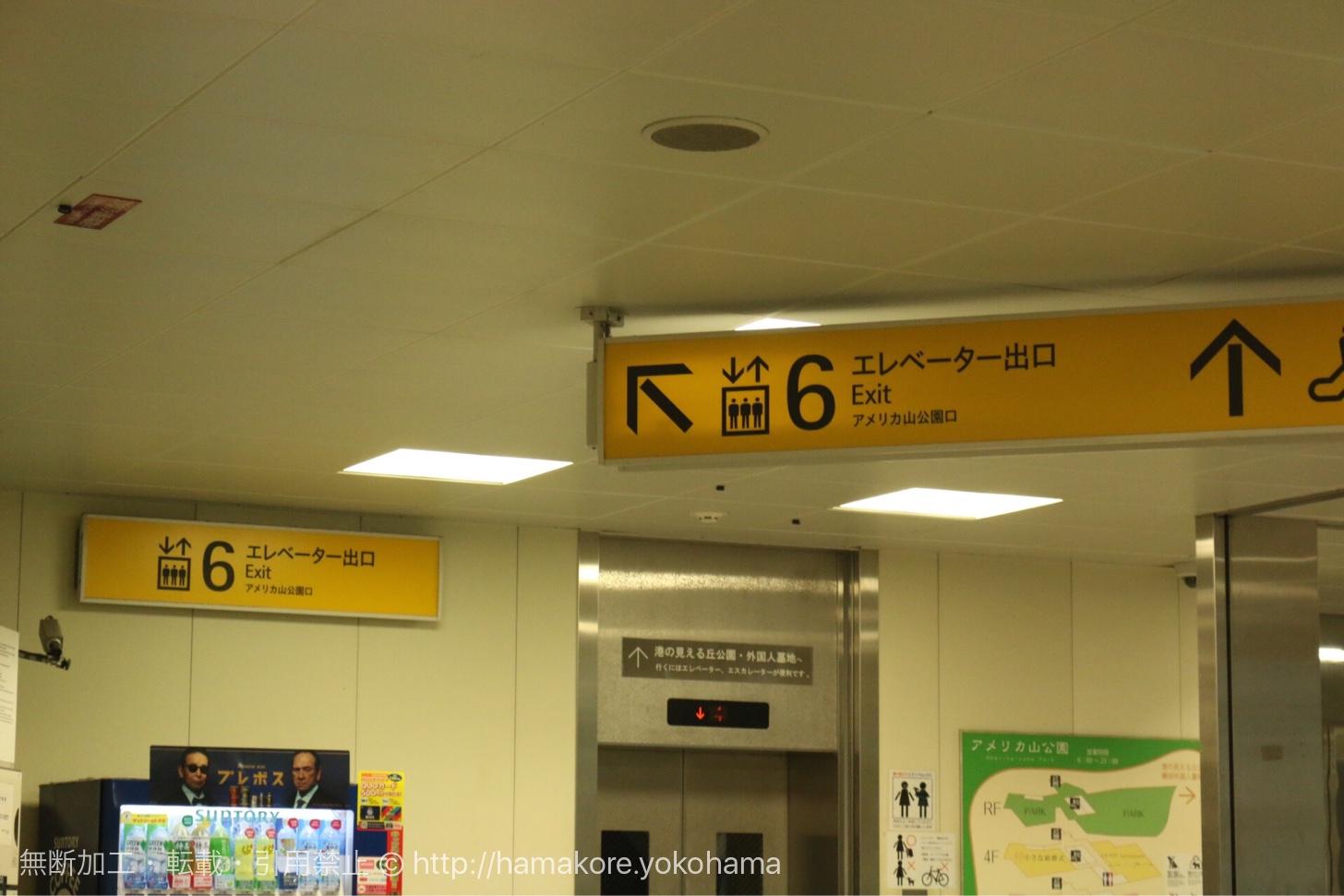 元町・中華街駅の「6番出口」