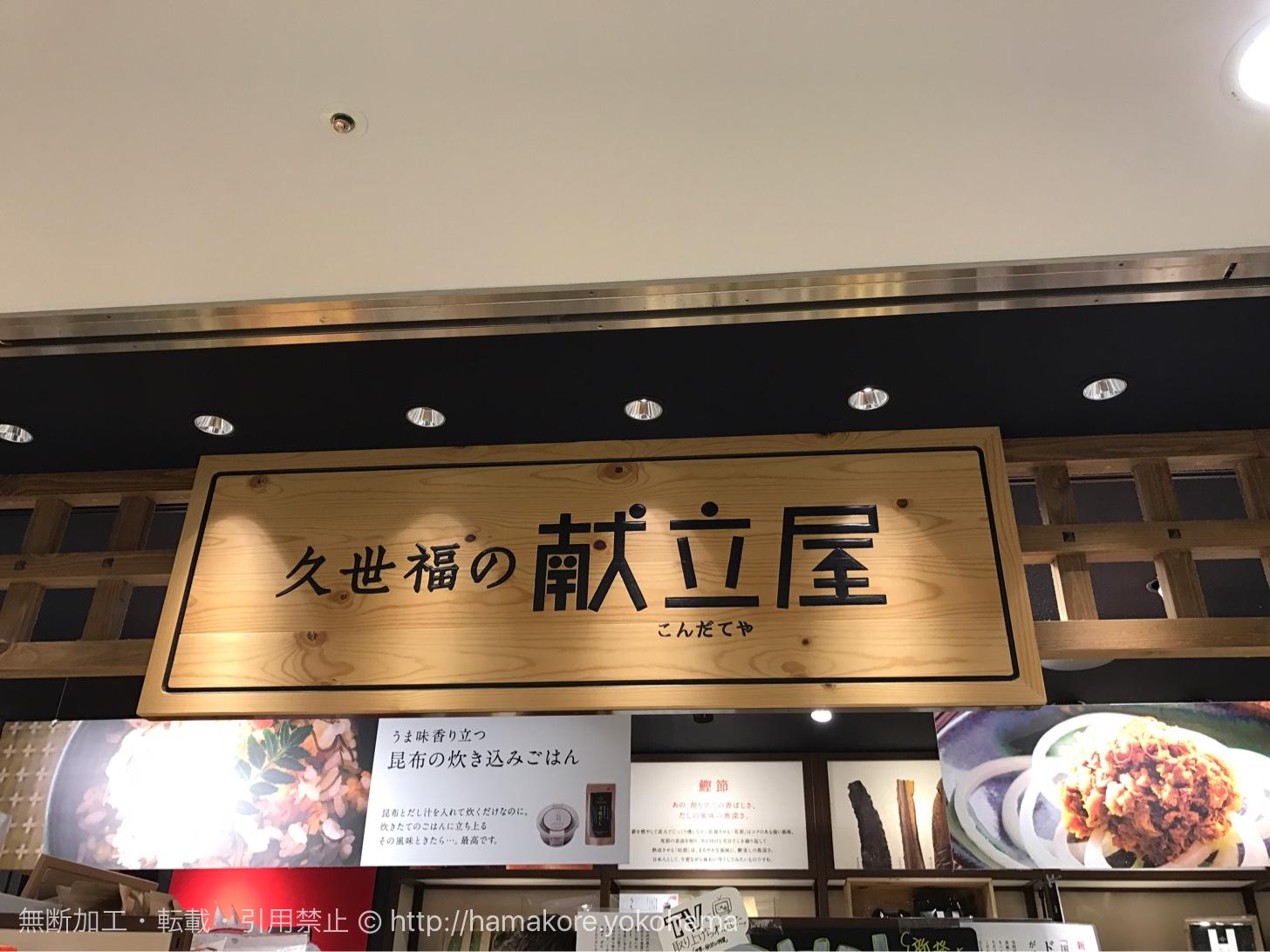久世福の献立屋 横浜駅 ダイヤ・キッチン