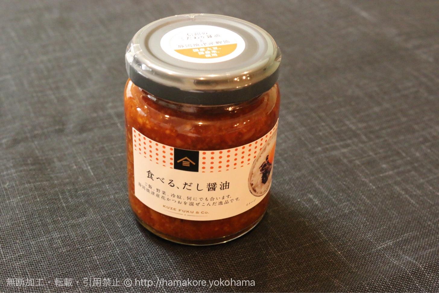 テレビで話題!食べるだし醤油が横浜駅「久世福の献立屋」に山積み(1人5個まで)