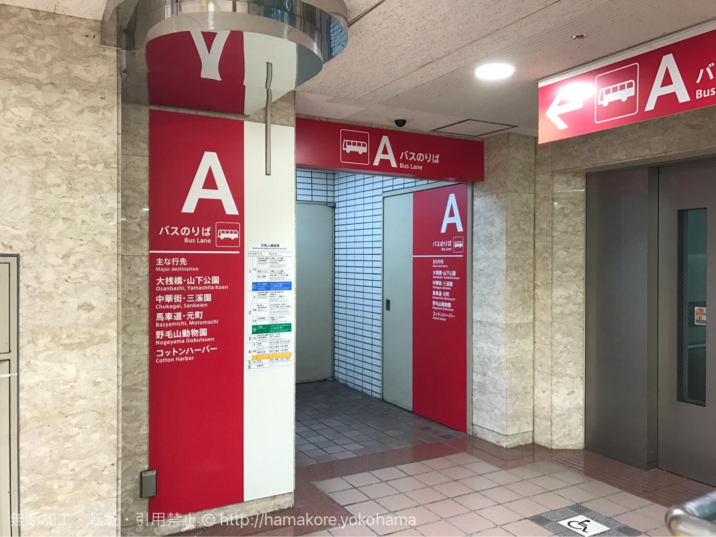 横浜駅東口「ぶらり観光SAN路線」のバス乗り場はA!道順を写真付きで解説
