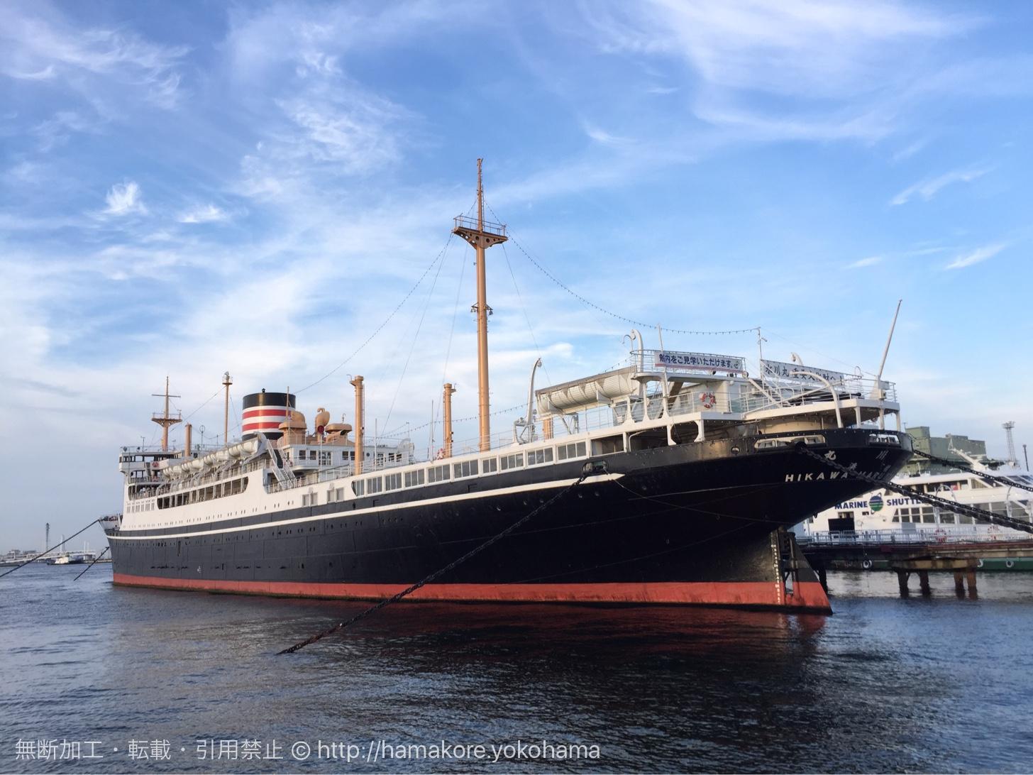 日本郵船氷川丸 観光情報
