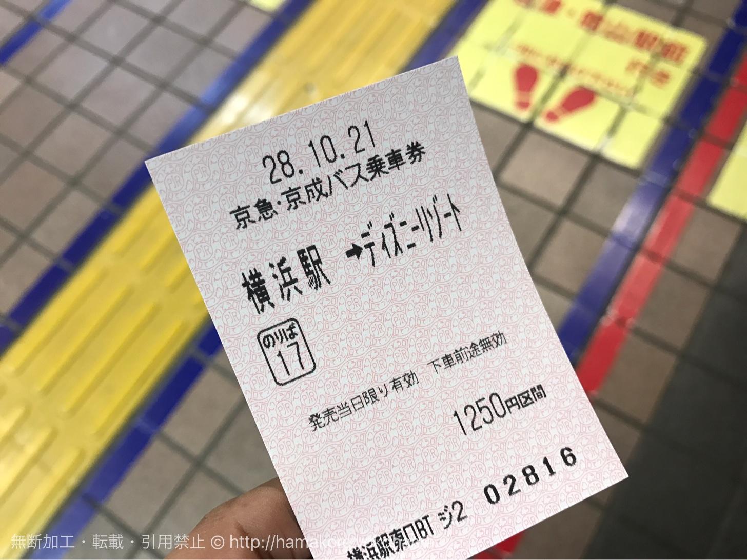 横浜駅からディズニーランド・シーにバスで行く方法!チケット購入方法