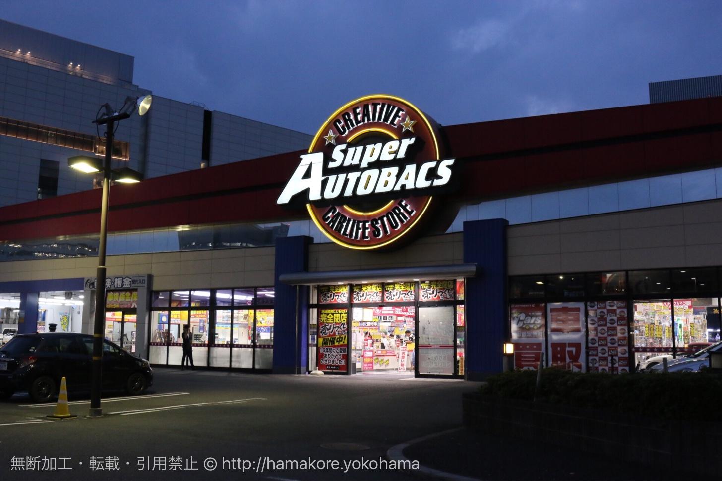 閉店前のスーパーオートバックス 横浜みなとみらい店