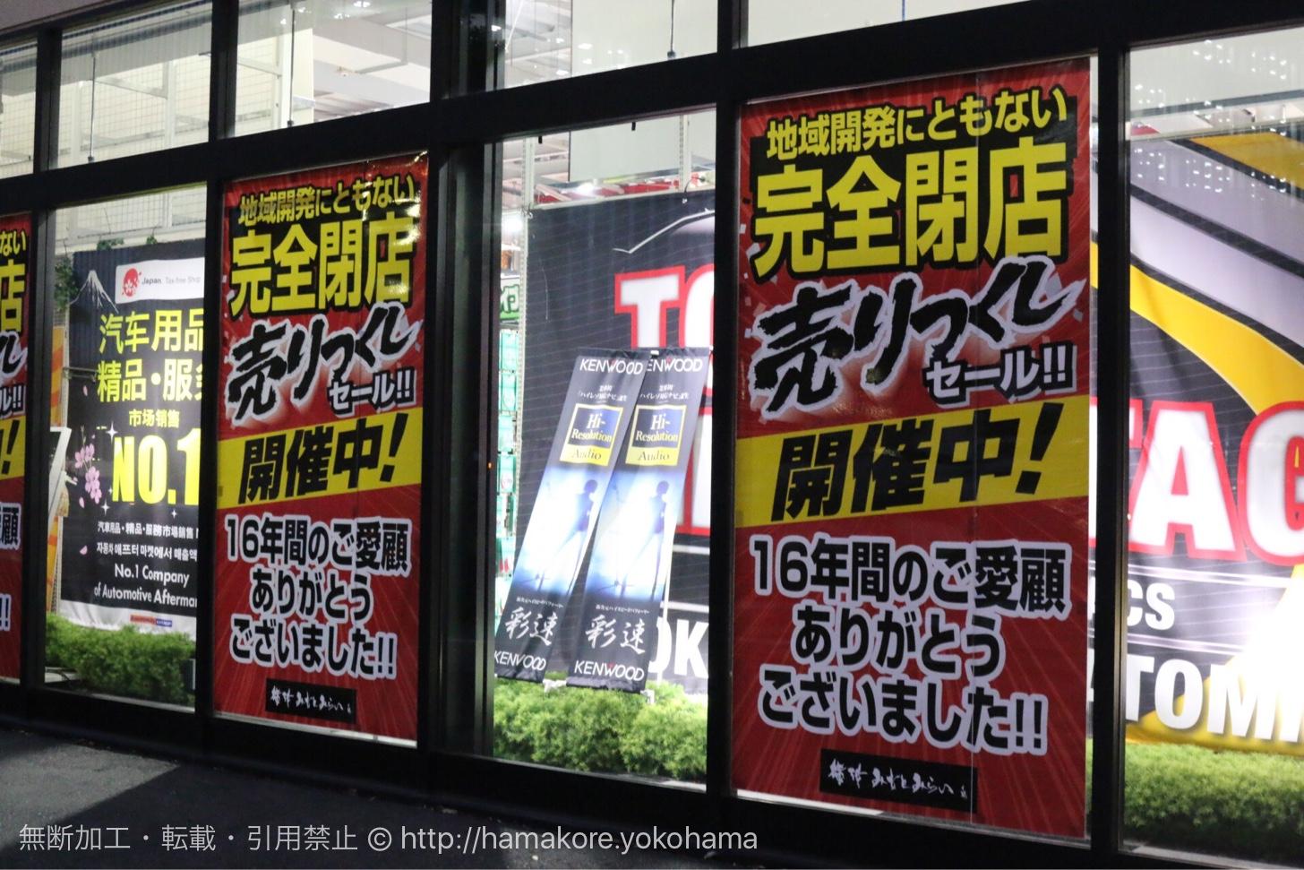スーパーオートバックス 横浜みなとみらい店