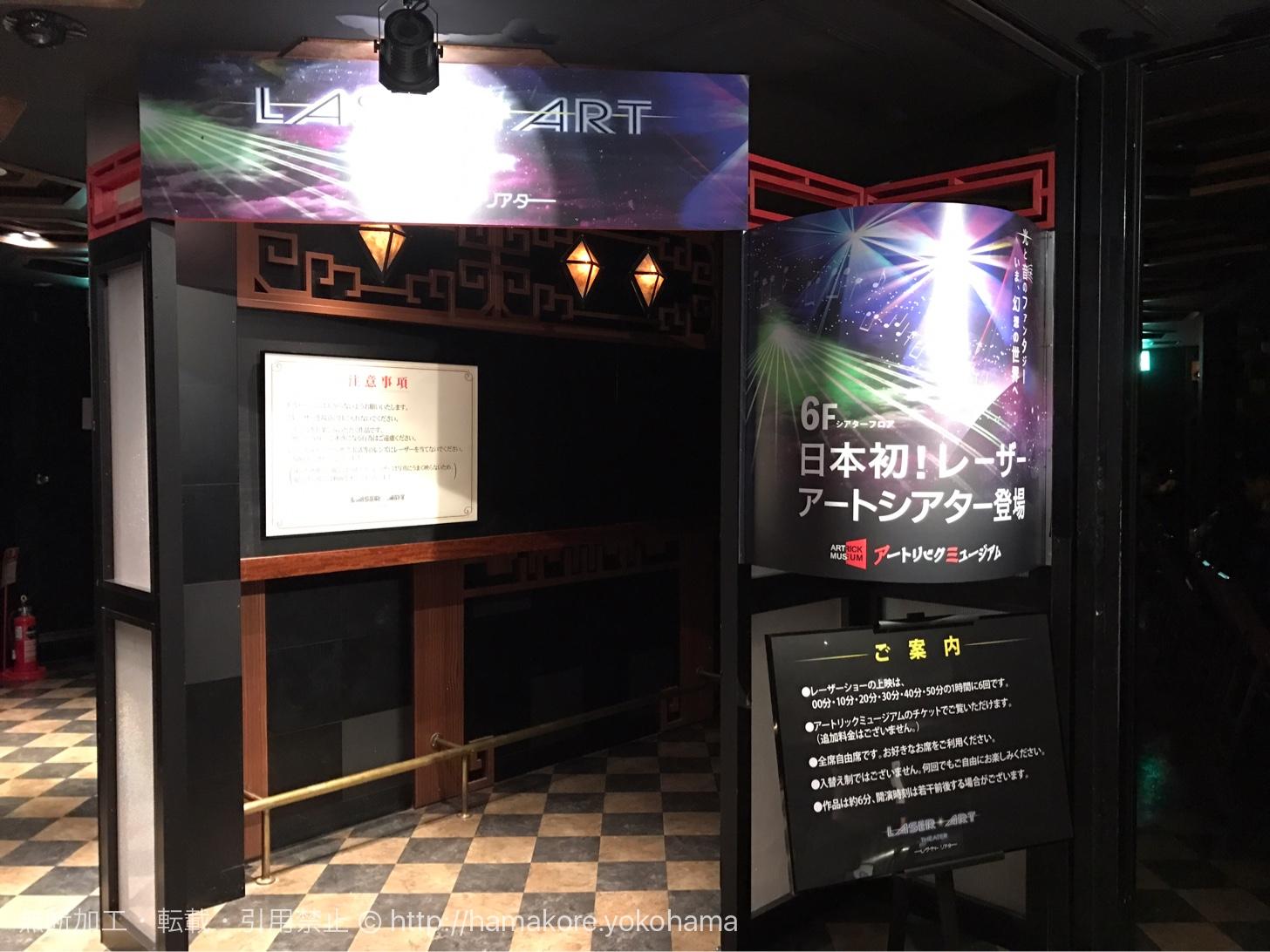 日本初のレーザーアートシアターを横浜中華街で初体験!トリックアートも楽しめて濃厚な時間に