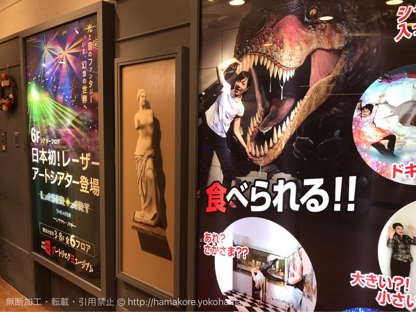 横浜大世界 アートリックミュージアム