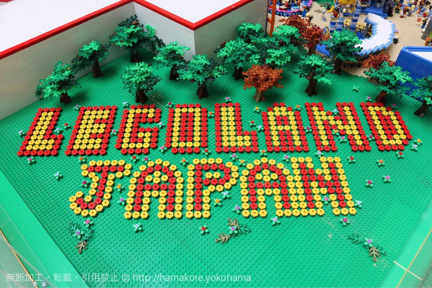 レゴランド・ジャパンのジオラマ
