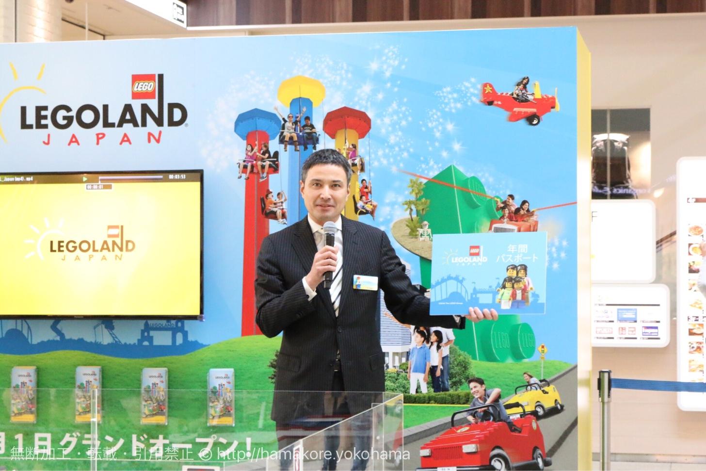トーベンさんによるレゴランド・ジャパン パスポートの説明