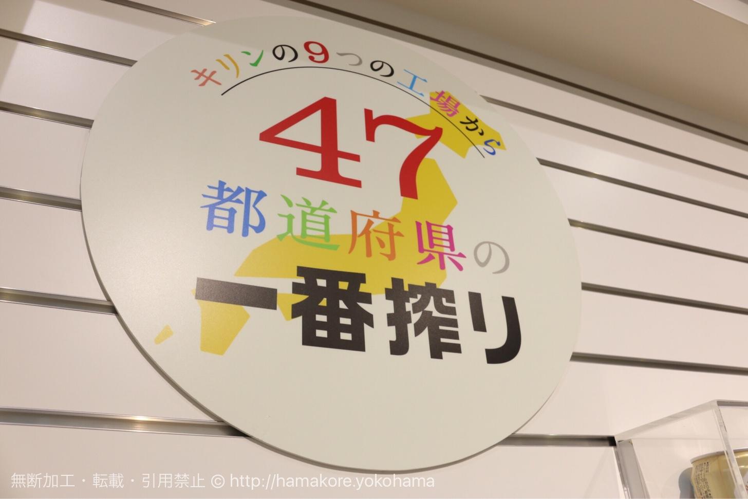 47都道府県 一番搾り