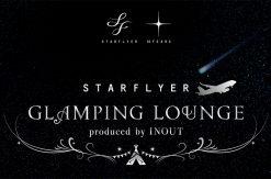スターフライヤーが横浜で星空とグランピングがテーマのイベントを10月23日・24日オープン