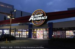 横浜みなとみらい「スーパーオートバックス」が地域開発に伴い閉店!10月31日まで