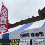 横浜赤レンガ倉庫 ふるさと納税大感謝祭 2016に行ってきた!