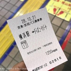 横浜駅からディズニーランド・シーにバスで行く方法!チケット購入方法・所要時間・料金も