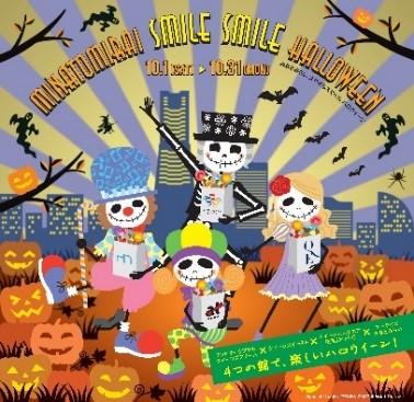 横浜みなとみらいでハロウイーンイベント「MINATOMIRAI SMILE SMILE HALLOWEEN」を開催!4施設を回ると…
