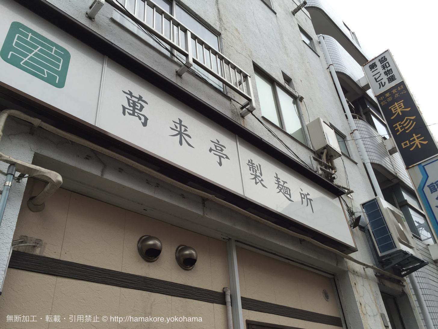 萬来亭 製麺所