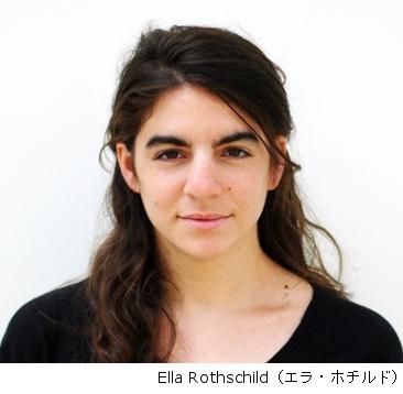 Ella Rothschild(エラ・ホチルド)