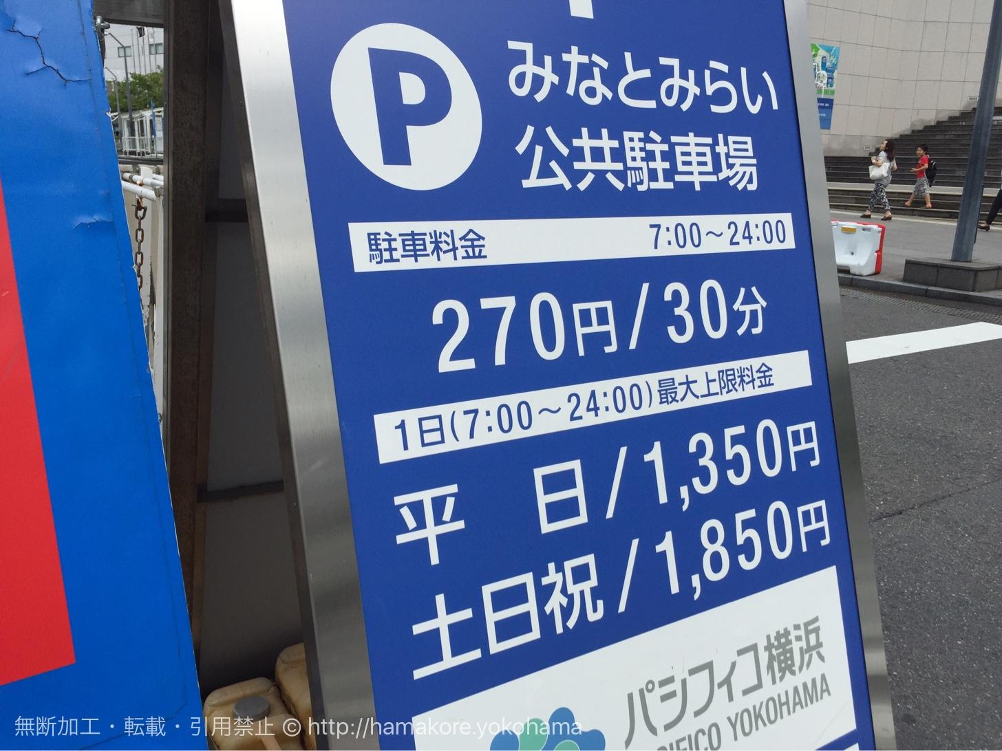 パシフィコ横浜駐車場