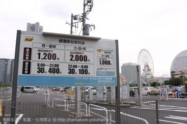 横浜みなとみらい 土日祝日も料金に上限のある駐車場一覧(地図掲載)