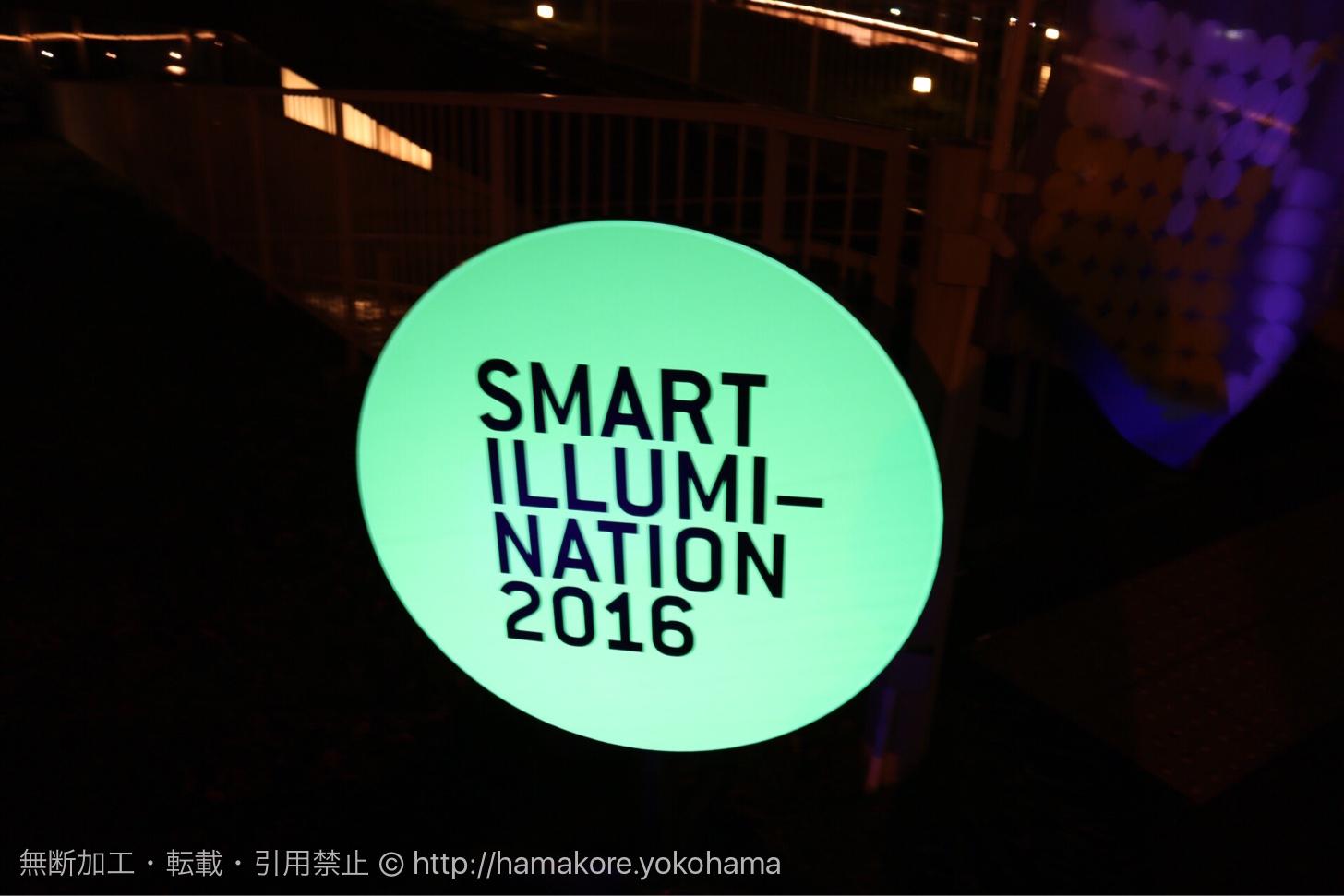 スマートイルミネーション 2016