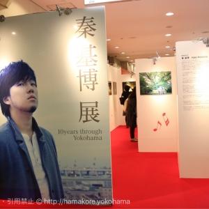 横浜 ランドマークプラザで「秦 基博 展」が2016年11月23日まで開催中!オリジナルグッズ発売も