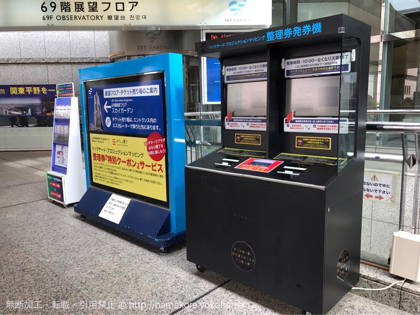 横浜 ドックヤードのプロジェクションマッピングのチケット・整理券の発券場所と発券方法