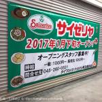 横浜ワールドポーターズに「サイゼリヤ」が2017年1月下旬オープン!