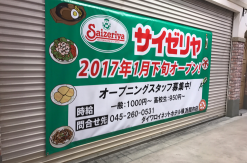 横浜ワールドポーターズに2017年1月下旬「サイゼリヤ」がオープン!