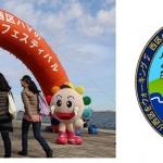 横浜市西区を街歩き!西区ハマのウォーキングフェスティバルが12月4日開催