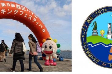 横浜市を街歩き!西区ハマのウォーキングフェスティバルが12月4日開催