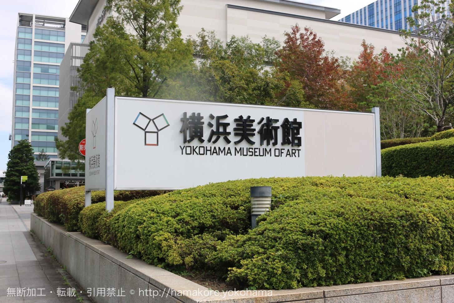 横浜美術館 11月3日の文化の日は観覧無料!