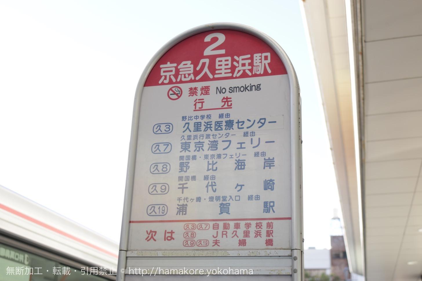 京急久里浜駅 2番のりば