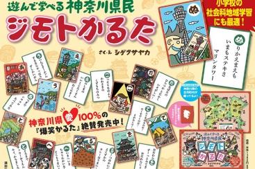 「遊んで学べる神奈川県民ジモトかるた」が発売!神奈川県の全市町村を題材に