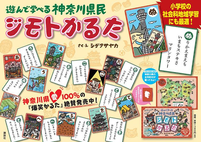 「遊んで学べる神奈川県民ジモトかるた」新発売!神奈川県の全市町村が題材