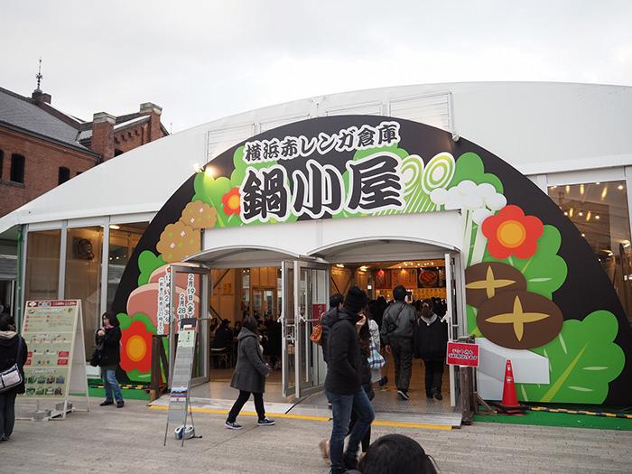 鍋小屋 2017 ~冬の横浜赤レンガ倉庫でお熱く召し上がれ~ 概要