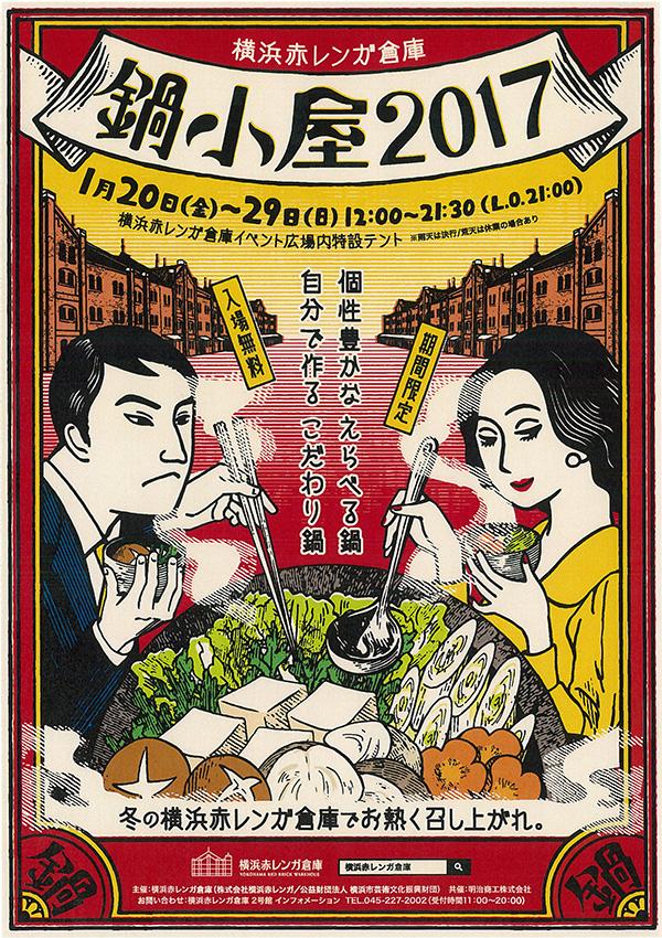 鍋小屋 2017 ~冬の横浜赤レンガ倉庫でお熱く召し上がれ~