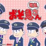 おそ松さんと東急電鉄のコラボイベント「おそ急さんフェス」が横浜駅で2016年12月17日・18日開催!