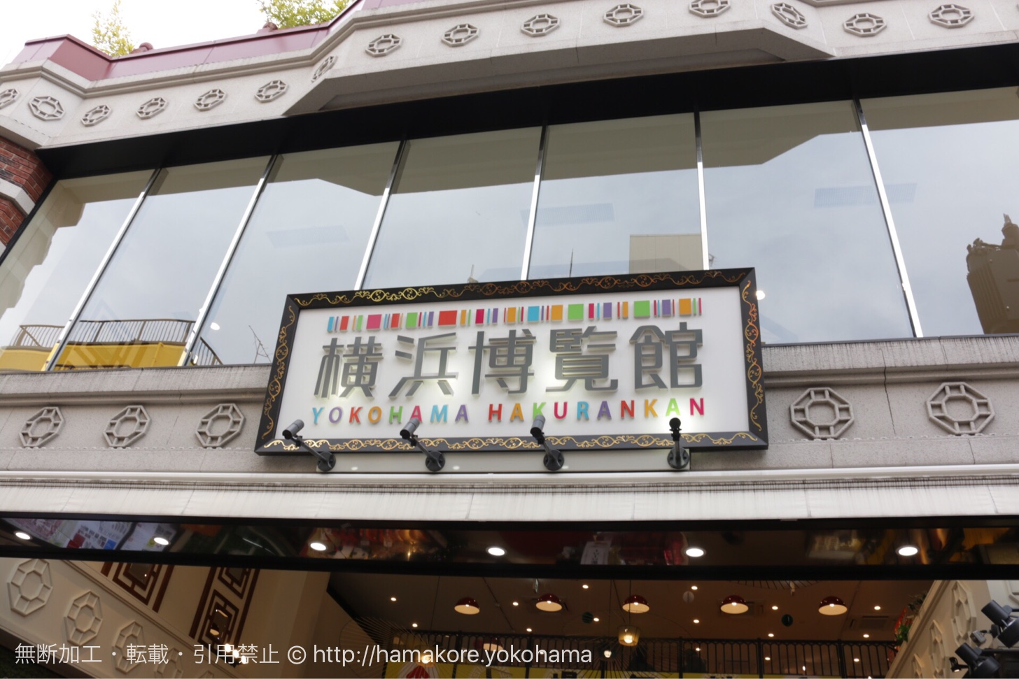 横浜博覧館