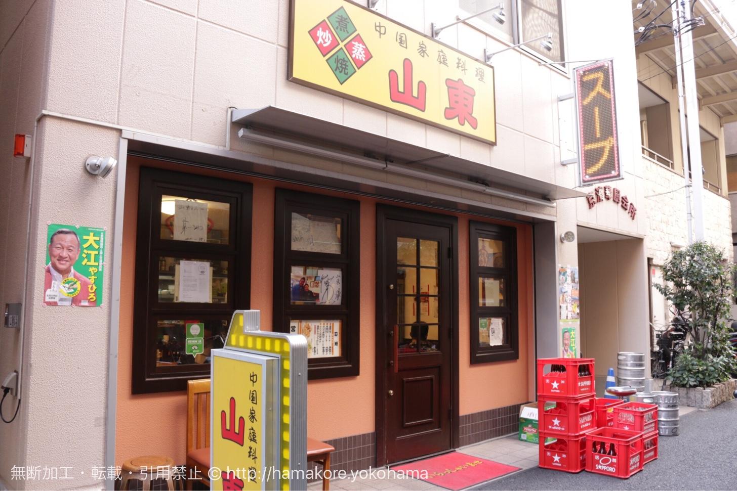 山東 1号店