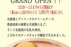 横浜チーズタルト「TORROT(トロット)」が横浜ワールドポーターズに12月29日オープン!