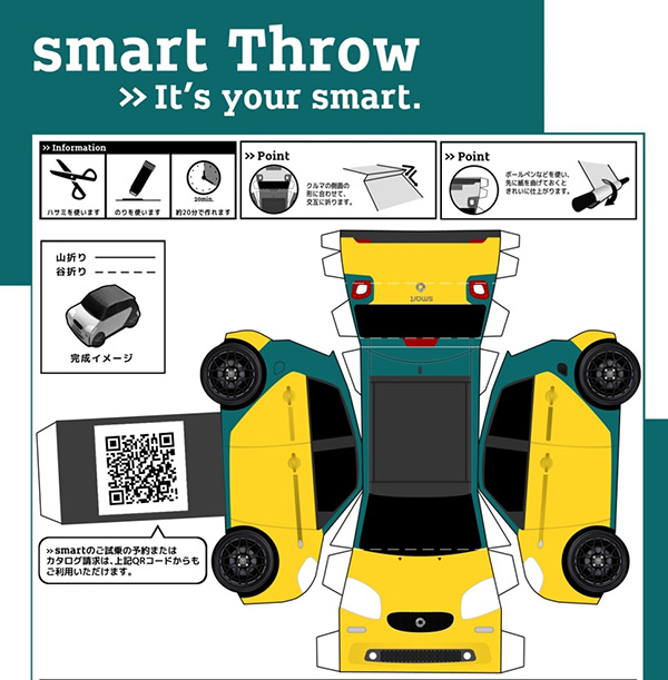 「smart Throw」ペーパークラフトイメージ