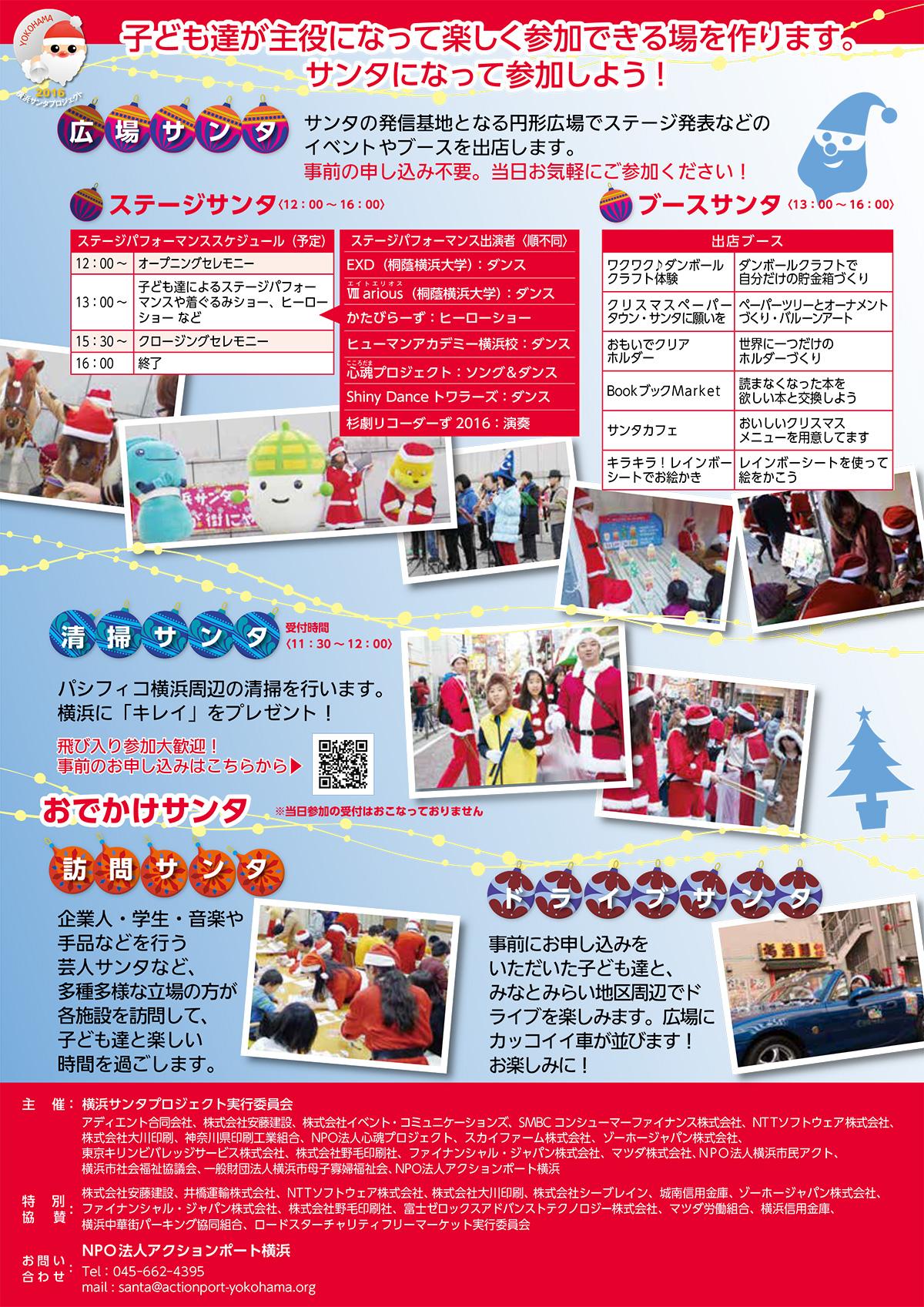 横浜サンタプロジェクト2016 概要
