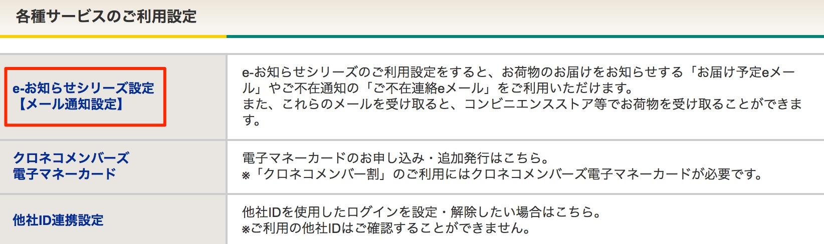 赤枠の「e-お知らせシリーズ設定」