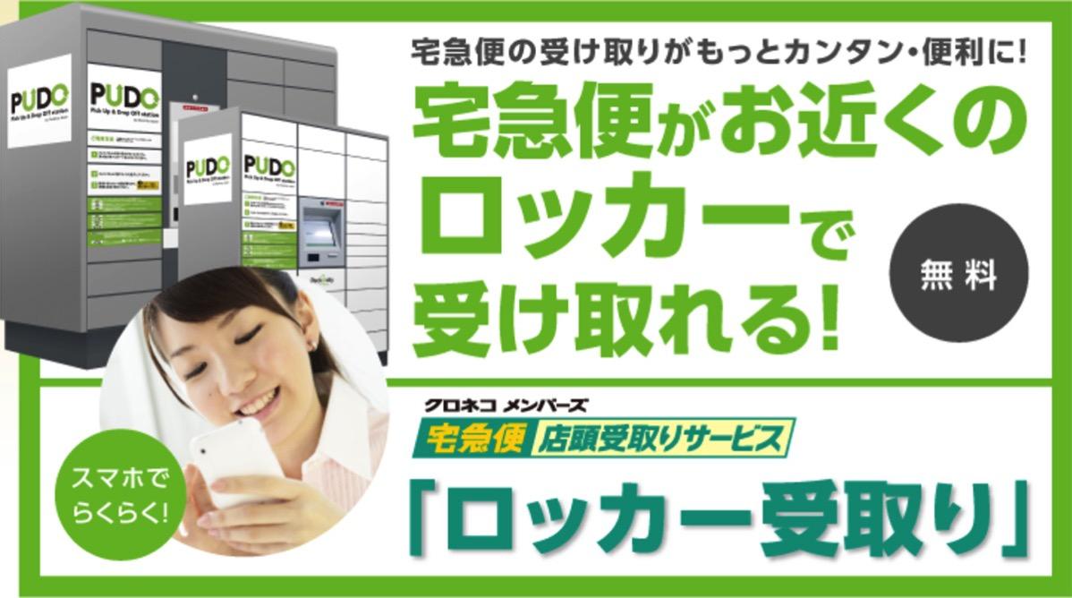 宅配ロッカー「PUDO」の使い方・利用料は無料!横浜駅にも設置
