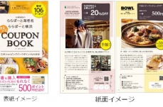 ららぽーと横浜と海老名で使えるクーポンブック創刊!クーポンは全106個・10,000部発行