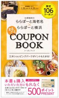 ららぽーと海老名×ららぽーと横浜 まるごとCOUPON BOOK