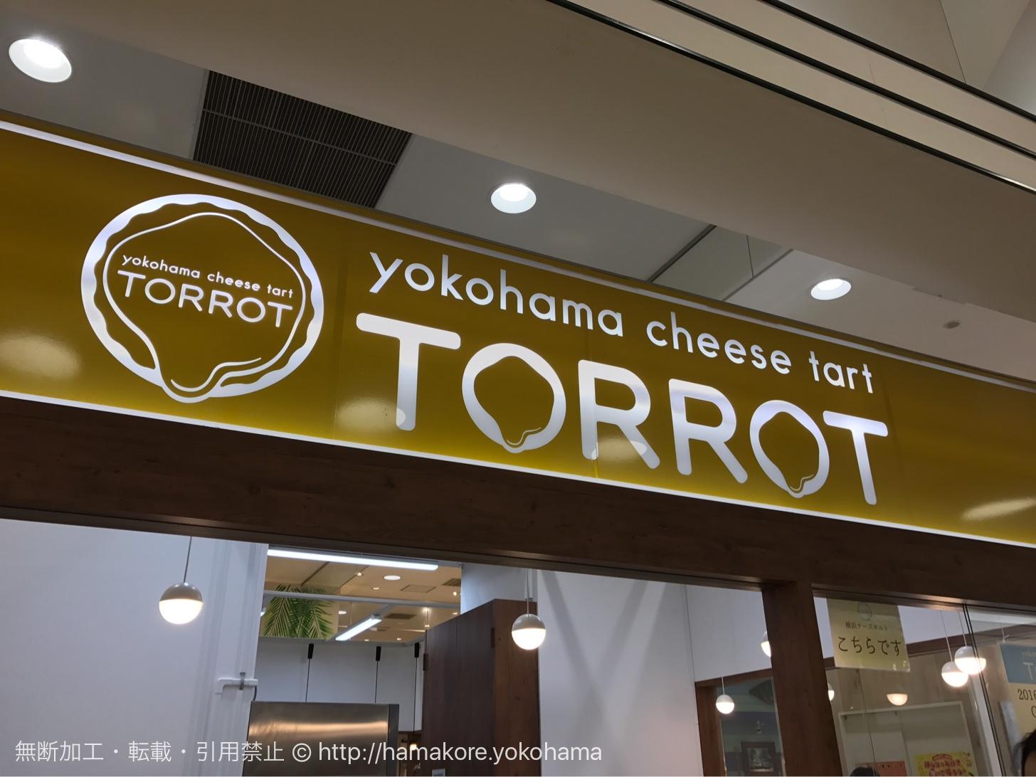 横浜チーズタルト トロット