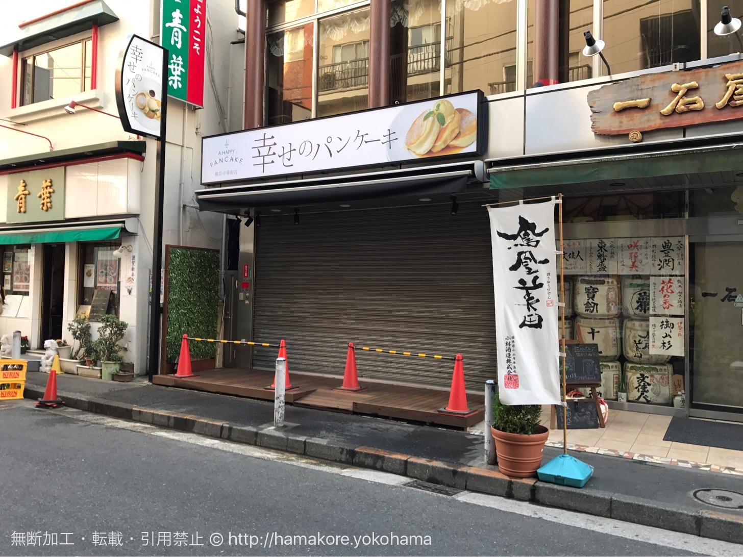 幸せのパンケーキ 横浜店(横浜中華街)のオープンが2017年1月15日と発表!