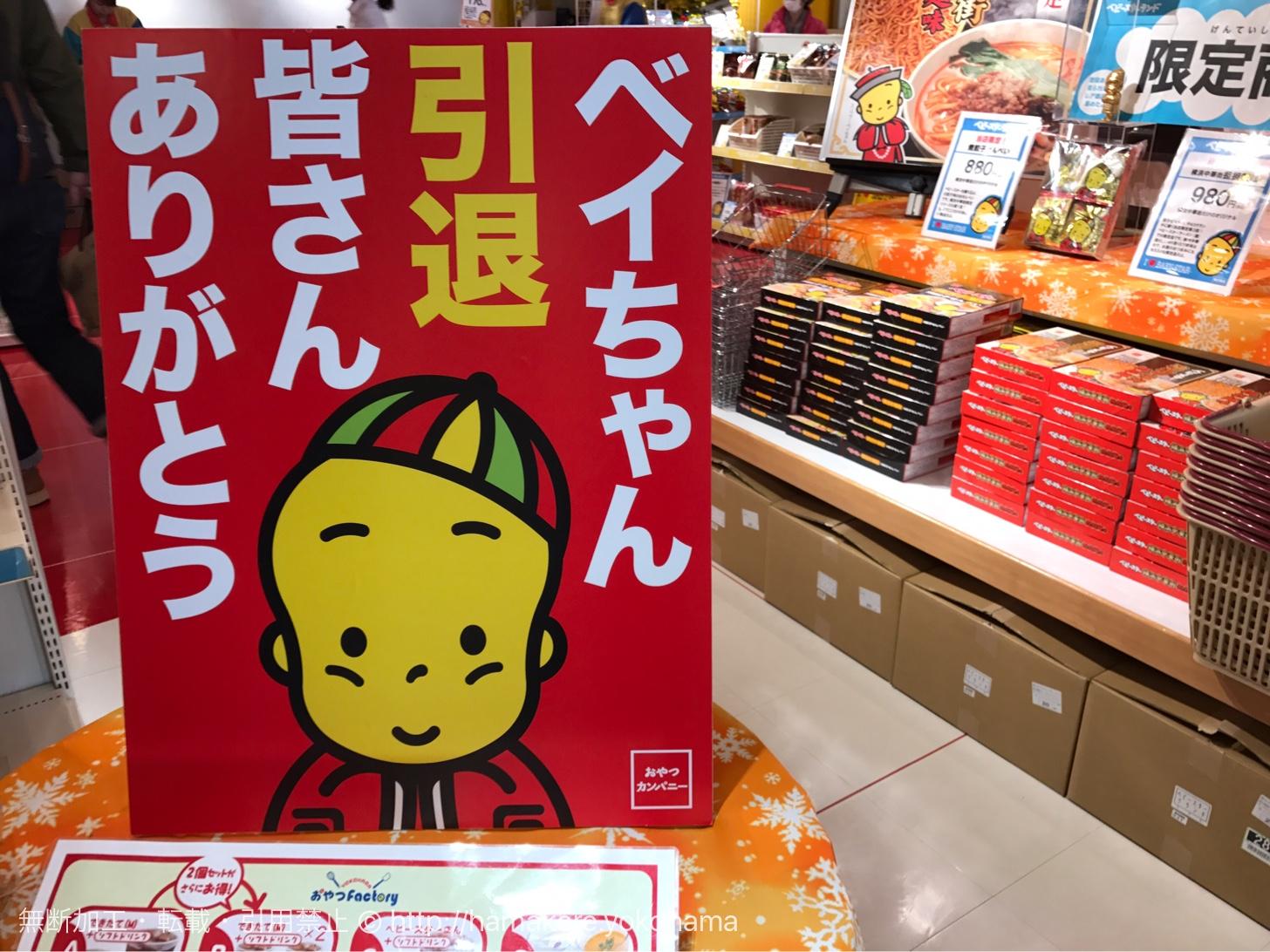 横浜中華街 横浜博覧館でベイちゃんの引退セール実施中!ベイちゃんグッズ多数