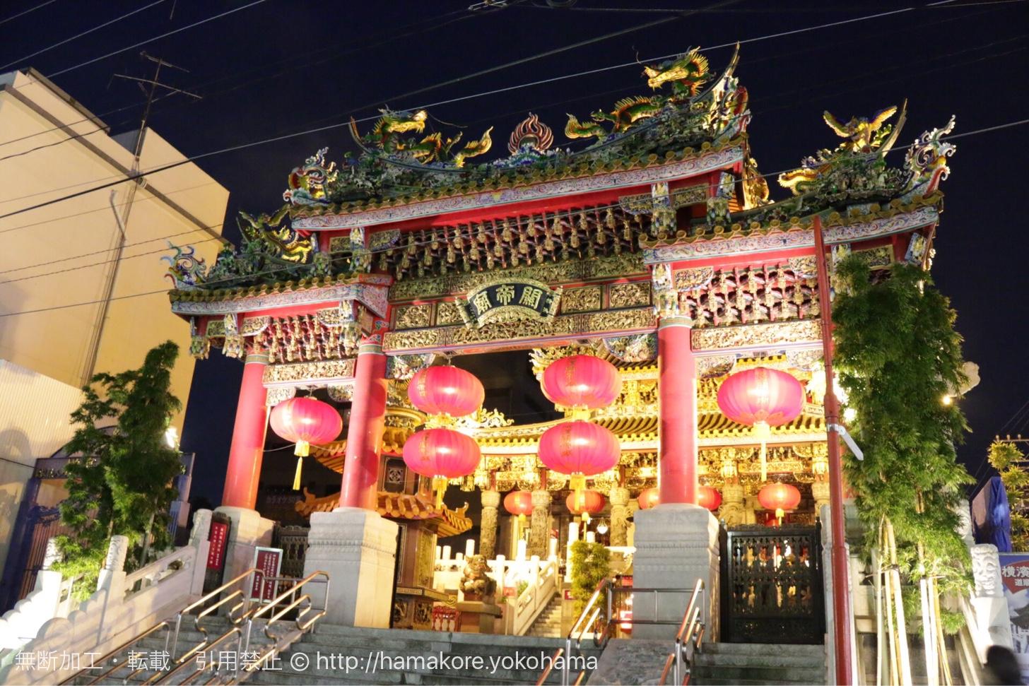 横濱関帝廟(よこはまかんていびょう)